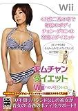 モムチャンダイエットWii フィギュアロビクス by チョン・ダヨン(2010年12月発売予定)