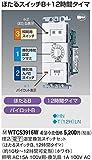 Panasonic コスモシリーズワイド21 埋込電子浴室換気スイッチセット(ホワイト) WTC53916W