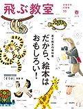 飛ぶ教室 第33号(2013年春)―児童文学の冒険 だから、絵本はおもしろい!