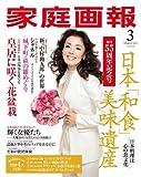 家庭画報 2012年 03月号 [雑誌]
