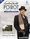 名探偵ポワロDVDコレクション 2011年 7/26号 [雑誌]