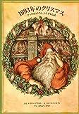 1993年のクリスマス—びっくりぎょうてん・ふしぎなお話