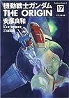 機動戦士ガンダム THE ORIGIN 第17巻