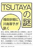 TSUTAYAの謎 増田宗昭に川島蓉子が訊く