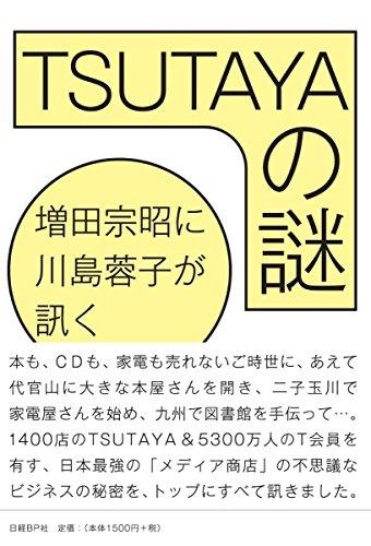 TSUTAYAの謎増田宗昭に川島蓉子が訊く