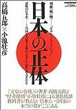 日本の正体―謀略の日本史-この国を支配する権力システムと影の実力者たち (ミリオンムック 別冊『怖い噂』)