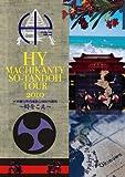 HY MACHIKANTY SO-TANDOH TOUR 2010@���쵹���ѳ���ರ������������