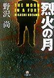 烈火の月 (小学館文庫)