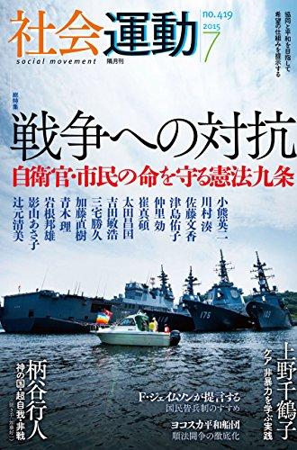 社会運動2015.7 No.419