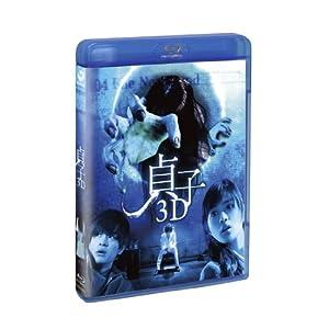 貞子3D 2枚組(本編2D&3D blu-ray・特典DVD付き)