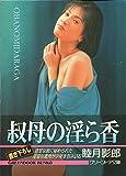 叔母の淫ら香  / 睦月 影郎 のシリーズ情報を見る