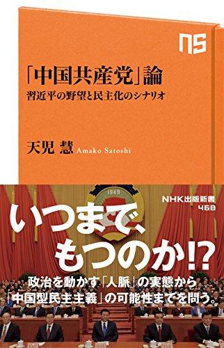 「中国共産党」論-習近平の野望と民主化のシナリオ