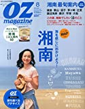 OZ Magazine petit (オズマガジンプチ) 2014年 08月号 [雑誌]