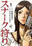 スナーク狩り 1 (1) (BUNCH COMICS)