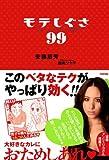 モテしぐさ99 (中経出版)