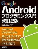 Google Android�v���O���~���O��� ���2�� (�A�X�L�[����)