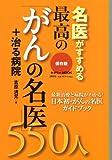 名医がすすめる最高の「がん名医」550人 (セオリーMOOK)