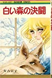 白い森の決闘 / 有吉 京子 のシリーズ情報を見る