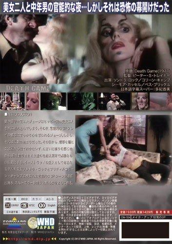 メイク・アップ 狂気の3P[DVD]