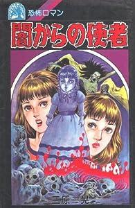 闇からの使者 (1982年) (恐怖ロマン)