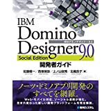 IBM Domino Designer 9.0 Social Edition開発者ガイド