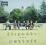 Goose House - Oto No Naru Hou He [Jap...