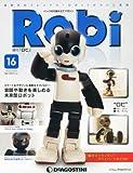 週刊 Robi (ロビ) 2013年 6/25号 [分冊百科]