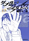 ダブル・フェイス(17) (ビッグコミックス)