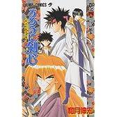 るろうに剣心―明治剣客浪漫譚 (巻之4) (ジャンプ・コミックス)
