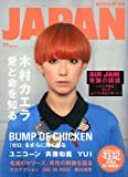 ROCKIN'ON JAPAN (ロッキング・オン・ジャパン) 2011年 11月号 [雑誌]