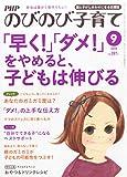 PHP のびのび子育て 2015年 09 月号 [雑誌]