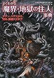よくわかる「魔界・地獄の住人」事典―サタン、ハデスから、死神、閻魔大王まで (廣済堂文庫)