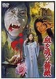 血を吸う薔薇 [DVD] (商品イメージ)
