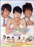 花様少年少女:花ざかりの君達へ (DVD付)(初回限定版)