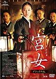 宮女〔クンニョ〕 デラックス版 [DVD]