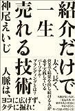 紹介だけで一生売れる技術 [単行本(ソフトカバー)] / 神尾えいじ (著); きこ書房 (刊)