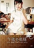 午後の奥様 ~魅惑のアロマ・エステ~ [DVD]