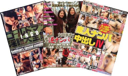 [友田真希 大越はるか 真中ゆり] アダルト3枚パック126 ナンパSP vol.01  【DVD】GHP-126