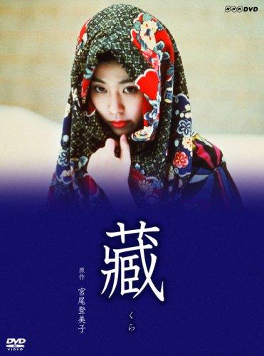 松たか子主演『藏』 [DVD]