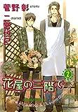 花屋の二階で(2) (Charaコミックス)