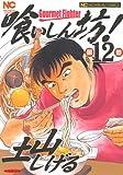 喰いしん坊! 12巻 (12) (ニチブンコミックス)