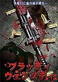 ブラッディ・ウェンズディ/ザ・テロリスト 黒い水曜日 [DVD]