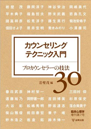 臨床心理学増刊第7号―カウンセリングテクニック入門 (臨床心理学増刊 第 7号)