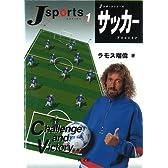サッカー (Jスポーツシリーズ)
