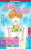 吉野マリ初期傑作読み切り集 純愛ラブ(4) (デザートコミックス)