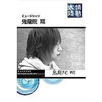 情熱大陸×鬼龍院翔 [DVD]