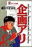 企画アリ(2) (ビッグコミックス)