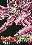 デビルマンサーガ 2 (ビッグコミックススペシャル)