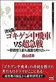 決定版! ゴキゲン中飛車VS超急戦 ~将棋史上最も過激な殴り合い~ (マイナビ将棋BOOKS)