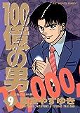100億の男(9) (ビッグコミックス)